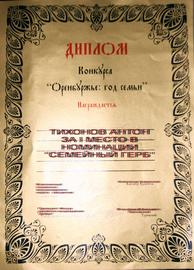 Дип.Антона Тих